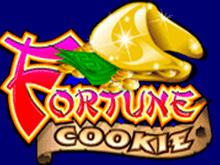 Выиграть в известном игровом автомате Fortune Cookie
